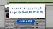Am35|waves supertap2taps乒乓球回声制作