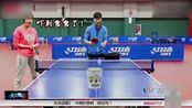 丁宁挑战马龙花式乒乓,马龙刚发球,丁宁就吓懵了!