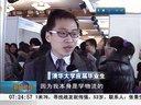 视频: 山东117家单位清华大学招人才  1100多学生达成意向[早安山东]