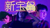 猛(sha)男♂(diao)新(guang)宝(chang)岛(wu)