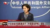 外交部驳斥蓬佩奥关于《中英联合声明》言论