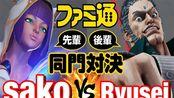 街霸5AE 同门対決! sako(Menat) vs Ryusei(Urien)