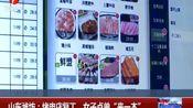 """豪横!菜单上有的我全要 山东潍坊:烤肉店复工 女子直接就是""""来一本"""""""