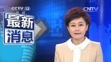 """[新闻直播间]黑龙江:佳木斯""""猎艳杀人案""""二审维持原判"""