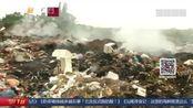 湛江徐闻:填埋场就地处理垃圾,焚烧污染困扰村民
