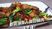 都说湖南人不适合做回锅肉是真的吗?