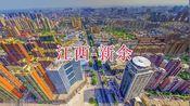 航拍:江西省新余市