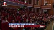 安徽省地方戏曲汇演在安庆市拉开帷幕