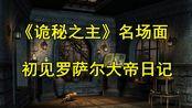 【诡秘之主】当克莱恩遇到前辈留下的简体中文