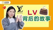 【理财小课堂】LV背后的故事