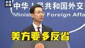 【外交部】奉劝美方多反省本国人权问题 停止抹黑中国!