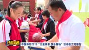 中国体彩2019公益体彩 快乐操场活动在兰考举行
