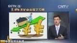 [经济信息联播]中国经济半年报 传统行业阵痛中转型 新兴产业动力强劲