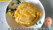 阿山视频34: 鸡蛋米饭饼 网上学的当个早点也是不错的