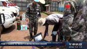 中国第23批赴刚果(金)维和医疗分队顺利通过联合国首次装备核查