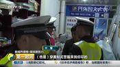 """[第一时间]新闻热搜榜·媒体新势力 贵州毕节:为吸引眼球 商家制作交警""""罚单"""""""