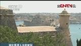 [视频]中国大使馆协助5名中国公民撤离利比亚