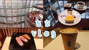 [vlog#1]日本出差的休息日|国立新美术馆|吃吃喝喝