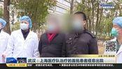 武汉:上海医疗队治疗的首批患者痊愈出院