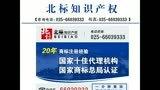 徐州商标注册流程及费用