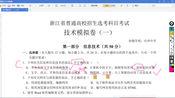 2019.10浙江省9+1联盟原创模拟卷一解析