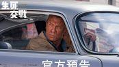 电影宣传片:《007生死交战》_预告_2020年4月(1455)