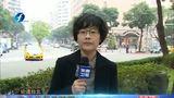 [海峡新干线]论道台北:陈水扁保外就医 洪秀柱:不能忽略他曾犯的罪