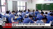 黑龙江:我省高考报名严禁非正常学籍迁移、空挂学籍、人籍分离