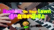 耗时半个月,3分钟唤起你的全部回忆!!!三人激燃合奏PVZ片尾曲《Zombies on Your Lawn》~(木吉他演奏合奏)