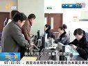 视频: 潍坊 机器出问题 换证有麻烦 120307 早安山东