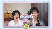「青春有你2 Reaction」EP3 刘雨昕,初C姐够拽!我们起鸡皮疙瘩了~