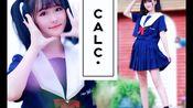 【叙安】.calc.双马尾jk!祖国生日快乐!