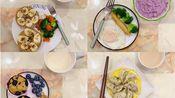 上班族/每日手作早餐/煎饺/花生酱香蕉黑麦贝果/蓝莓小麦胚芽全麦蛋糕/抱蛋煎饺/杂粮粥/椰浆小蛋糕/低油糖全麦列巴