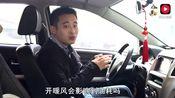 车内开暖风时,这个动作一定不要做,新手不大懂,弄错了油耗飙升
