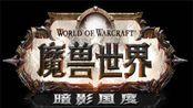 《魔兽世界》cg及过场全集(下)8.25-8.3现更新至《暗影国度》