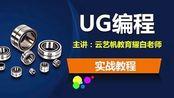 UG编程XHDJ-02手机模后模仁拆骨位电极E16-E19讲解第十节