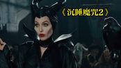 暗黑奇幻片《沉睡魔咒2》,黑魔后霸气回归,为前男友之女操碎心