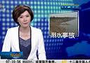 枣庄:悲剧再次发生 3名少年溺水身亡[早安山东]