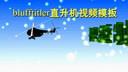 blufftitler 视频模板 3D字幕软件 视频制作 视频素材 影视制作