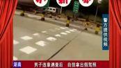 湖南:男子违章遇查后,自信拿出假驾照