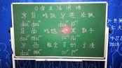 黔西南州彝语彝文教学(六十)