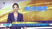 """福州:电子账单""""上岗""""明年一月起纸质水费单将逐步取消"""