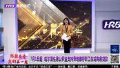 好消息!7月1日起 哈尔滨住房公积金支持异地缴存职工在哈购房贷款