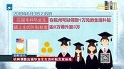 杭州调整应届毕业生生活补贴发放标准 新闻深一度 20190808