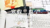 【吾稚】  寒假二周学(一周结束+DAY 7)学习内容:抄资料+整理资料