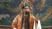 曲剧《刘庸下南京》铡西宫 王金汉 求情者定斩不容,吓退众卿