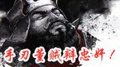 阿姆西《全面战争三国 陈王刘宠》07丨大汉英雄吕奉先,手刃董贼辨忠奸!