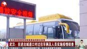 全力做好疫情防控工作 武汉市机场、火车站离汉通道暂时关闭
