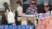 郭富城方媛被拍现身出生登记处 疑为二女儿办出生证明