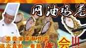 【大师的菜·网油鸡卷】 又馋哭了隔壁小胖?颜值爆表的网油鸡卷,在家就能做的高端宴席菜!